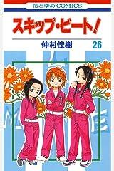 スキップ・ビート! 26 (花とゆめコミックス) Kindle版