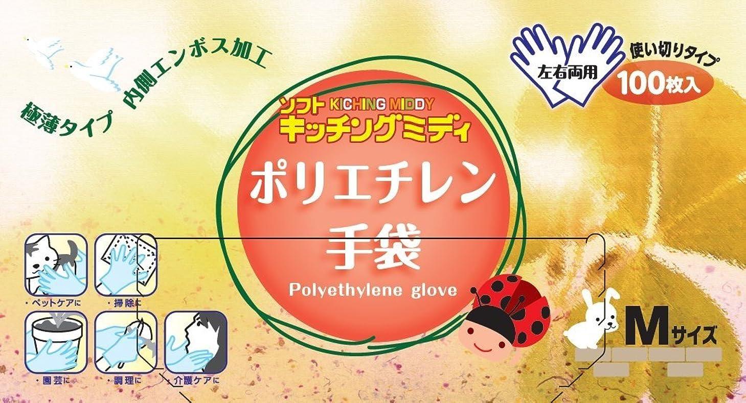 入植者スリット鉄奥田薬品 キッチングミディポリエチレン極薄手袋 Mサイズ 100枚入