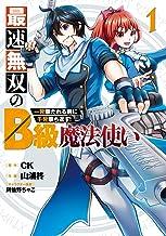 最速無双のB級魔法使い 一発撃たれる前に千発撃ち返す! (1) (ガンガン コミックス ONLINE)