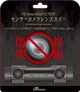 PS Camera (CUH-ZEY2) 用センサーカメラレンズカバー