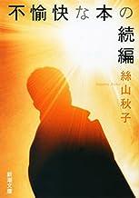 表紙: 不愉快な本の続編(新潮文庫)   絲山 秋子