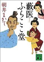 表紙: 藪医 ふらここ堂 (講談社文庫)   朝井まかて