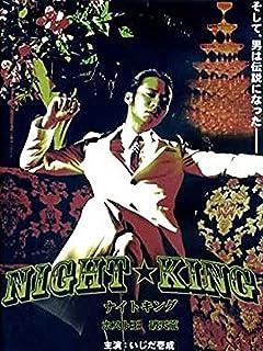 NIGHT KING ホスト王 破天荒