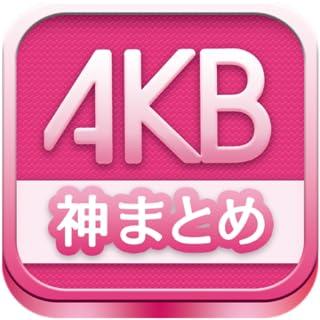 AKB48神まとめ