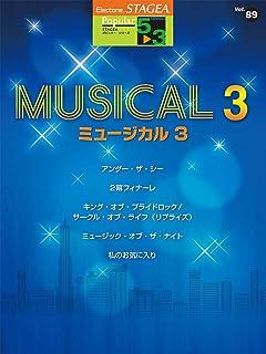 STAGEA ポピュラー (5~3級) Vol.89 ミュージカル 3