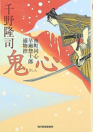 Kishin : Minamimachi dōshin hayase sōjūrō torimonohikae