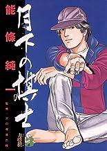 表紙: 月下の棋士(3) (ビッグコミックス)   能條純一