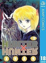 表紙: HUNTER×HUNTER モノクロ版 18 (ジャンプコミックスDIGITAL) | 冨樫義博