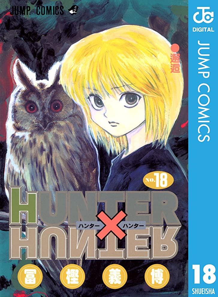 予測バブル量でHUNTER×HUNTER モノクロ版 18 (ジャンプコミックスDIGITAL)