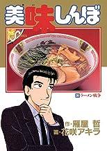 表紙: 美味しんぼ(38) (ビッグコミックス) | 花咲アキラ
