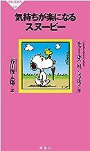 表紙: 気持ちが楽になるスヌーピー ピーナッツ選集 (祥伝社新書) | チャールズ・M・シュルツ