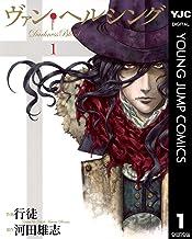表紙: ヴァン・ヘルシング―Darkness Blood― 1 (ヤングジャンプコミックスDIGITAL) | 行徒