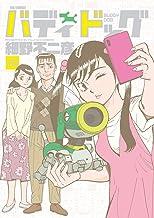 表紙: バディドッグ(10) (ビッグコミックス) | 細野不二彦