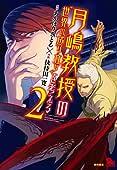 """月嶋教授の""""世界の成り立ち""""を考える 2 (リュウコミックス)"""