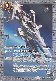 【バトルスピリッツ】クサナギ (C) (CB13-071) - [CB13]コラボブースター ガンダム 宇宙を駆ける戦士