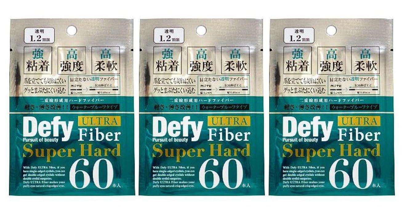 吸い込む帝国アクセサリーDefy ディファイ ウルトラファイバーII スーパーハード 60本入 (眼瞼下垂防止テープ) 3個セット 透明 1.2mm
