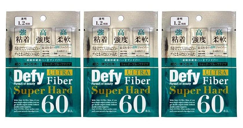 酔って顎本会議Defy ディファイ ウルトラファイバーII スーパーハード 60本入 (眼瞼下垂防止テープ) 3個セット 透明 1.2mm