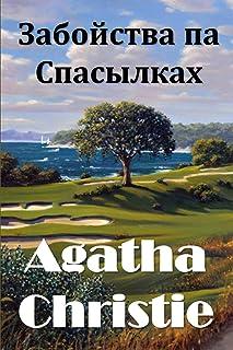 Забойства па Спасылках: The Murder on the Links, Belarusian edition