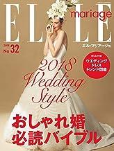ELLE mariage(エル・マリアージュ) 32号 (2017-12-07) [雑誌]