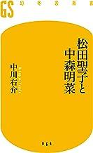 表紙: 松田聖子と中森明菜 | 中川右介