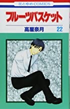 Fruits Basket, Volume 22 (Japanese Edition)