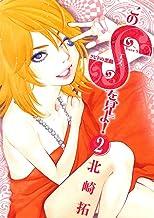 表紙: このSを、見よ!(2) (ビッグコミックス) | 北崎拓