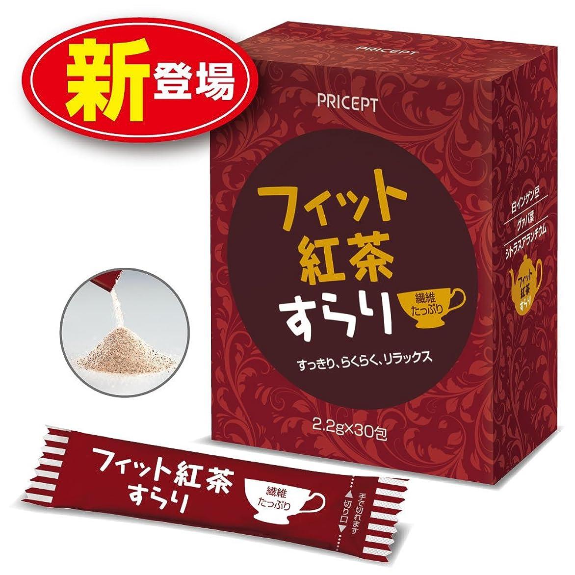 富豪出撃者コミュニケーションプリセプト フィット紅茶すらり(30包)【単品】(食物繊維配合ダイエットサポート紅茶)