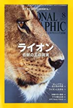 NATIONAL GEOGRAPHIC Japanese Edition [2013 August]