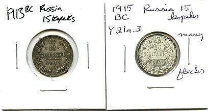 15 kopek 1915