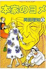 本家のヨメ 5巻 Kindle版