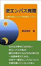 逆エンパス覚醒~太陽の逆エンパスと月の逆エンパス~: なかなか幸せになれない逆エンパスの私が、誰もが幸せになるための努力を一生懸命考えてみた。日本で一番逆エンパスについて文章を書いている人の本① 逆エンパスカウンセラー (逆エンパスカウンセラー文庫)