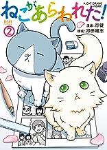 表紙: ねこがあらわれた! 2 (ゼノンコミックス) | 河田雄志