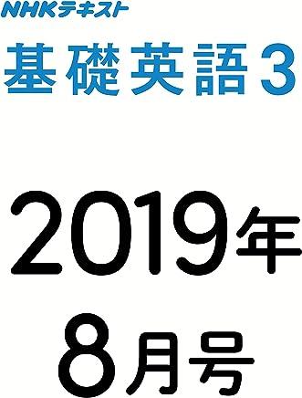 NHKラジオ 基礎英語3 2019年8月号 [雑誌] (NHKテキスト)