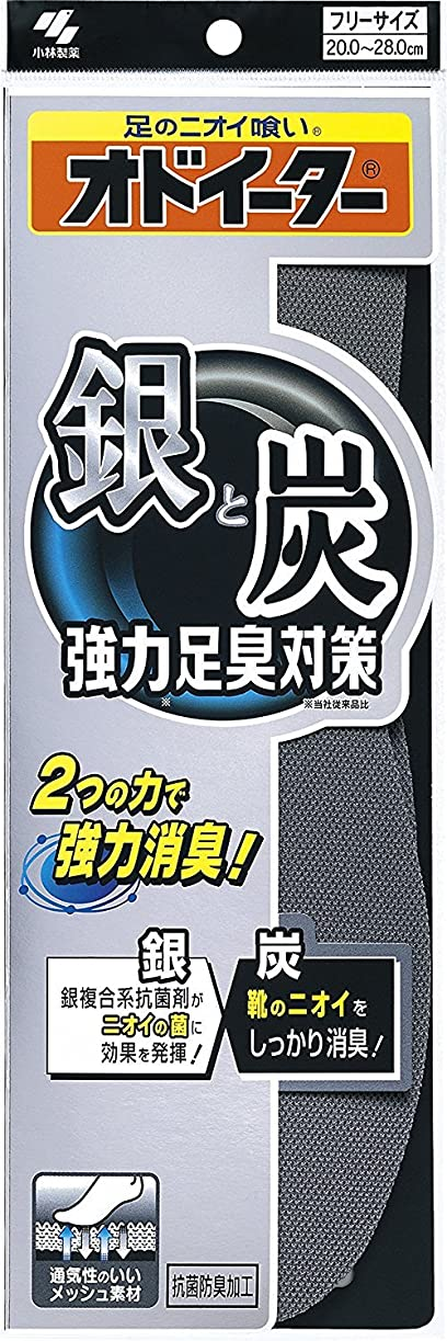 執着パワーセル効率的銀と炭のオドイーター 靴の中敷?消臭インソール サイズ20cm~28cm 1足(左右)