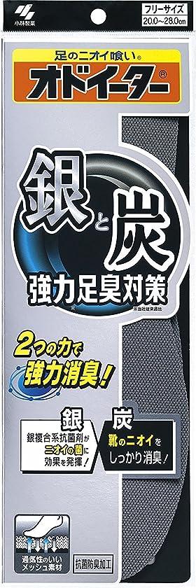 核買い物に行く結果銀と炭のオドイーター 靴の中敷?消臭インソール サイズ20cm~28cm 1足(左右)
