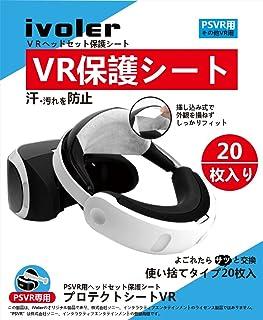 【20枚入り】VR(CUH-ZVR1) 保護シート iVoler PSVR 2016に対応 吸汗 汗汚れを対抗 プロテクトシート
