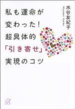表紙: 私も運命が変わった!超具体的「引き寄せ」実現のコツ (講談社+α文庫) | 水谷友紀子