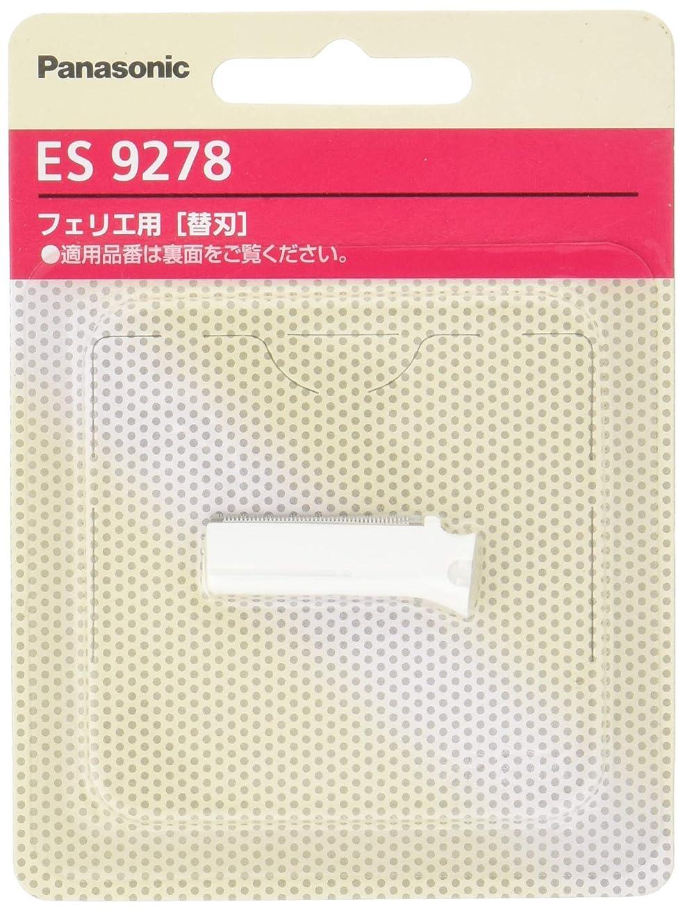 ぺディカブパックモナリザパナソニック 替刃 フェリエ フェイス用 ES9278