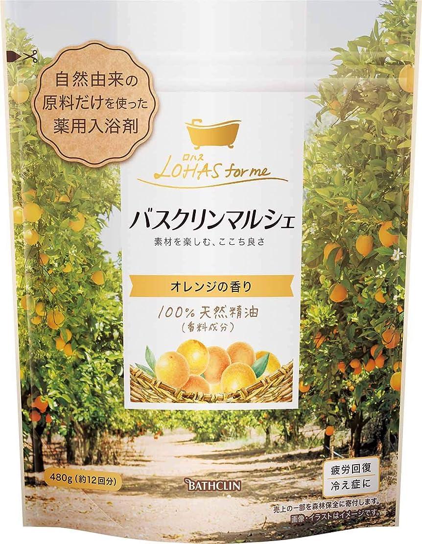 溶融寝室を掃除する援助する【医薬部外品/合成香料無添加】バスクリンマルシェ入浴剤 オレンジの香り480g 自然派ほのかなやさしい香り
