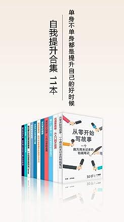自我提升合集(知乎「一小时」套装11册)(单身不单身都是提升自己的好时候) (知乎「一小时」系列)