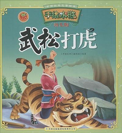 中国经典名著绘本·手绘水浒:武松打虎(幼儿版)