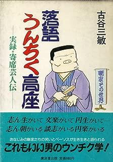 落語うんちく高座―実録・寄席芸人伝 (1984年)