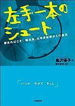 表紙: 左手一本のシュート 夢あればこそ!脳出血、右半身麻痺からの復活 | 島沢優子