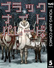 表紙: ブラックナイトパレード 5 (ヤングジャンプコミックスDIGITAL) | 中村光
