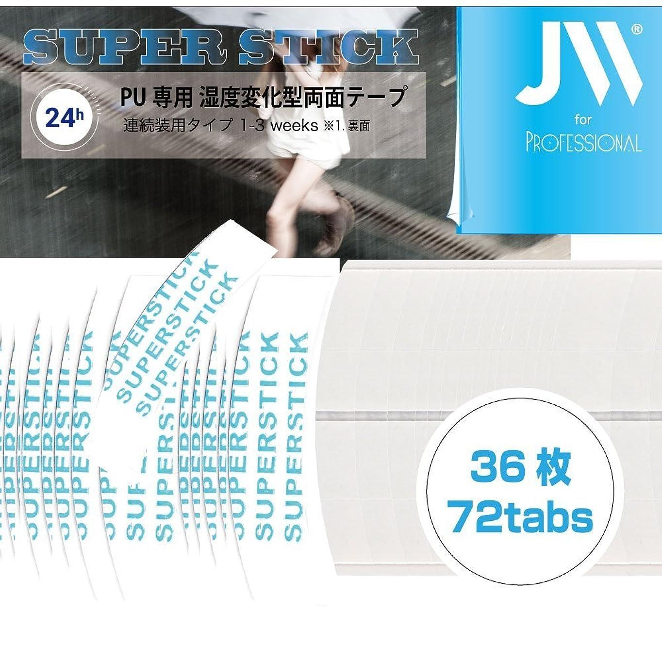 拮抗する配管悩み強力両面テープ:SUPERSTICK TAPE1袋36枚入り(小分け72枚)テープ形状:アジアカーブ …