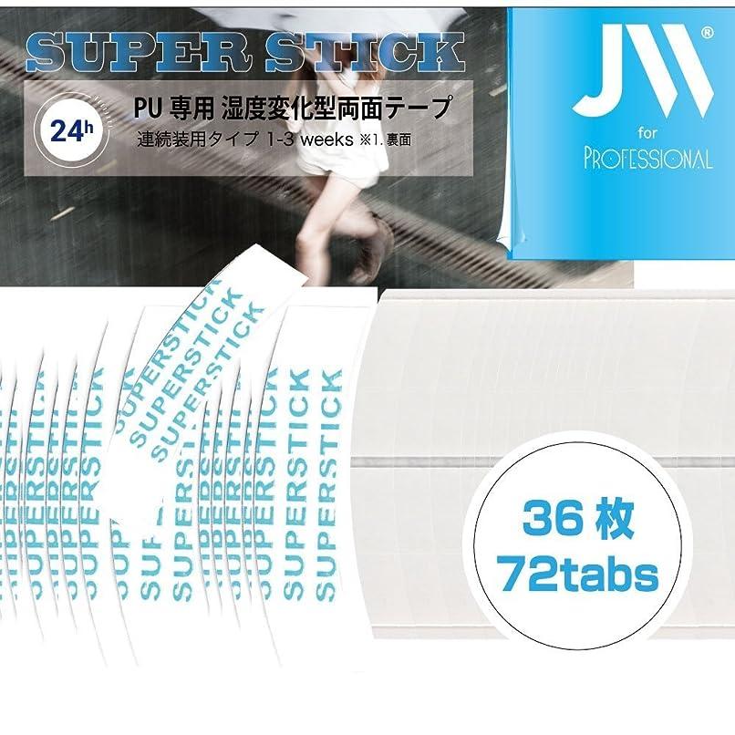 知る必須ドーム強力両面テープ:SUPERSTICK TAPE1袋36枚入り(小分け72枚)テープ形状:アジアカーブ …