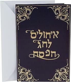 Hallmark Tree of Life Passover Card (A Season of Great Reflection)