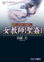 獣字架学園Ⅱ 女教師【聖姦】