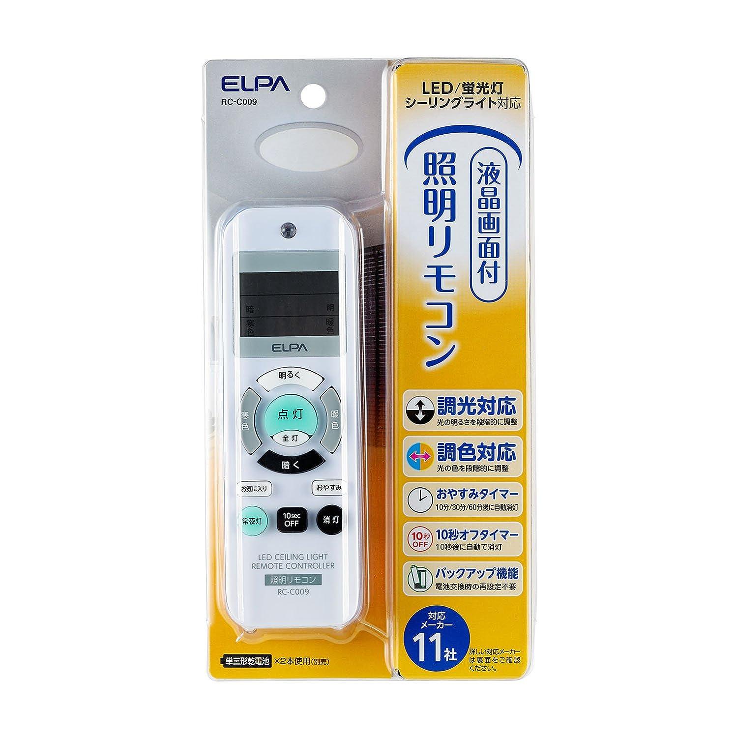 じゃがいも消費者合理化ELPA(エルパ) 照明リモコン RC-C009 1836700