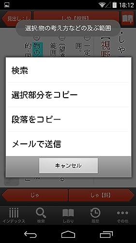 『新明解国語辞典 第七版 公式アプリ【ビッグローブ辞書】』の5枚目の画像